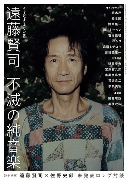 曽我部恵一 雑誌掲載情報