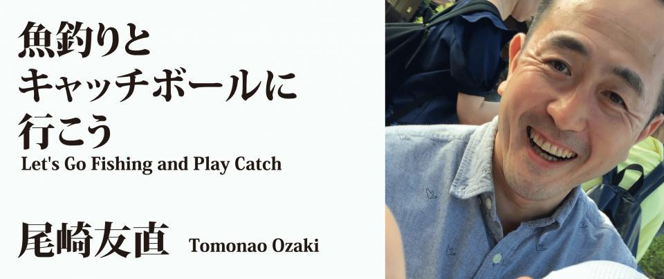 尾崎友直 / 『魚釣りとキャッチボールに行こう』