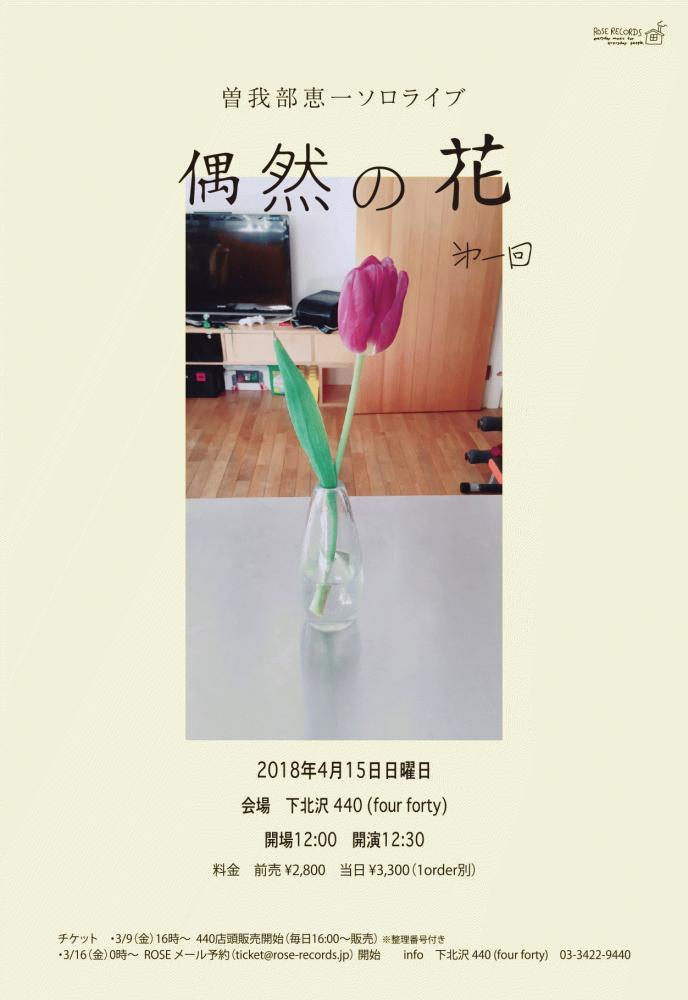 """4/15(日) <曽我部恵一ソロライブ """"偶然の花""""> @東京 下北沢 440が決定しました。"""