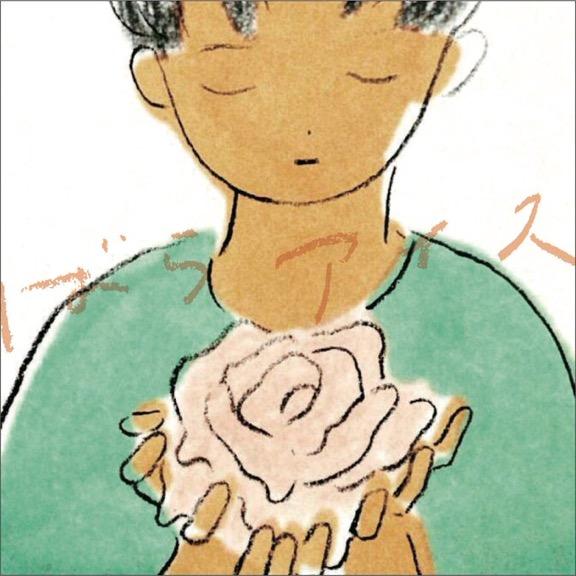 マーライオン『ばらアイス』アナログ盤 4月21日リリース決定!!
