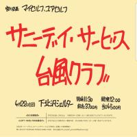 サニーデイ・サービス LIVEセットリストUPしました。4/22<宮川企画「マイセルフ,ユアセルフ」>@下北沢SHELTER