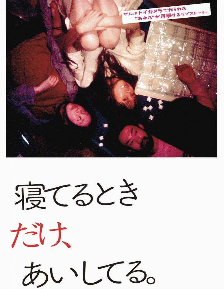 4/9(月) 川原監督『寝てるときだけ、あいしてる。』アフタートークの出演が決定しました。