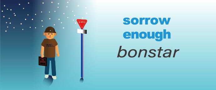 bonstar /『sorrow enough』アナログ