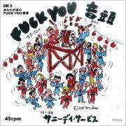 サニーデイ・サービス 6/13 アナログ2タイトル『FUCK YOU音頭』『DANCE TO THE POPCORN CITY』発売決定 & 「FUCK YOU音頭」のMVをUPしました。