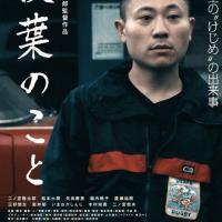 6/12(火) 二ノ宮隆太郎監督『枝葉のこと』アフタートークの出演が決定しました。
