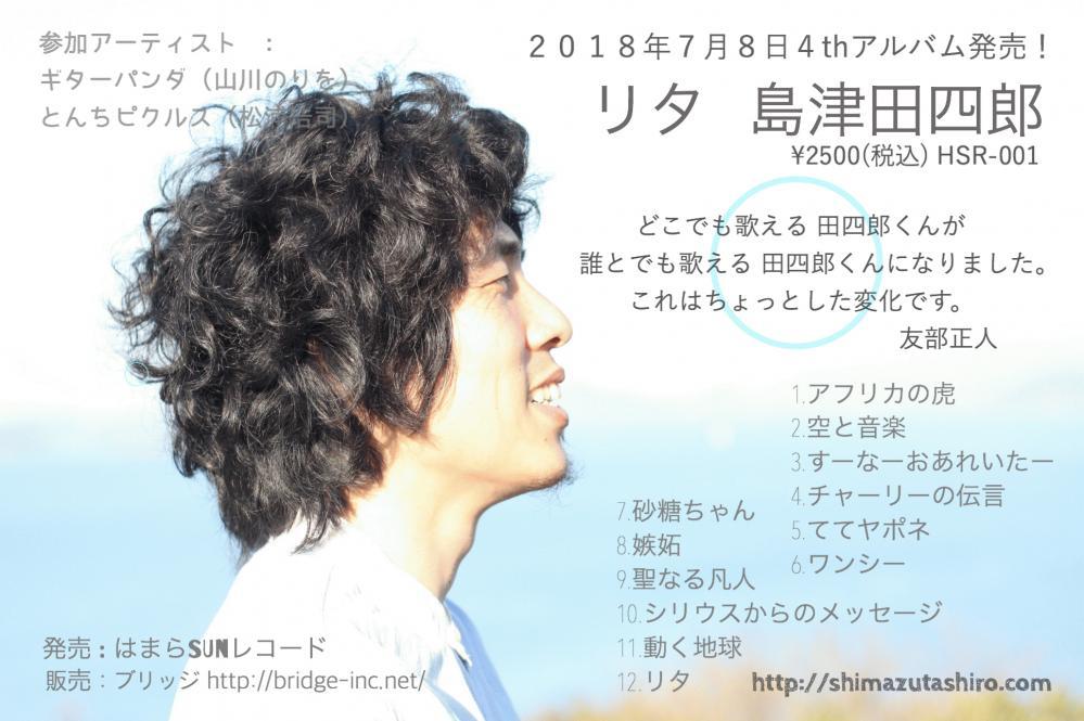 島津田四郎 4thアルバム「リタ」がはまらSUNレコードより7月8日発売&レコ発ライブ情報!