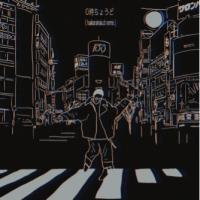 haikarahakutiがKick a Show「0時ちょうど」のリミックスを担当。本日より配信スタートです。