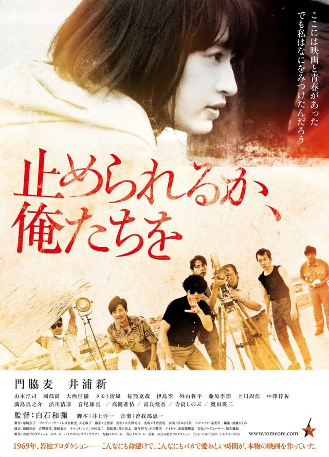 若松プロダクション映画 / 白石和彌監督作品『止められるか、俺たちを』の主題歌と音楽を曽我部恵一が担当しています。