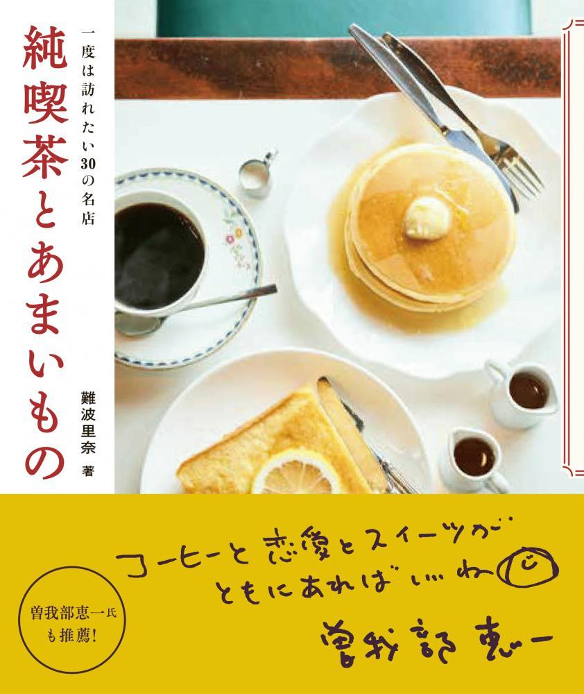 曽我部恵一の帯文掲載、難波里奈さん『純喫茶とあまいもの』本日発売です。