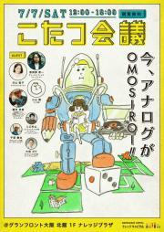 7/7(土)トークイベント<こたつ会議>@グランフロント大阪 北館ナレッジプラザ に曽我部恵一が出演します。