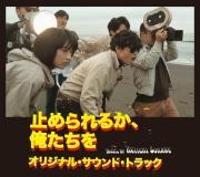 曽我部恵一『「止められるか、俺たちを」オリジナル・サウンド・トラック』CD,LP の予約受付開始しました。