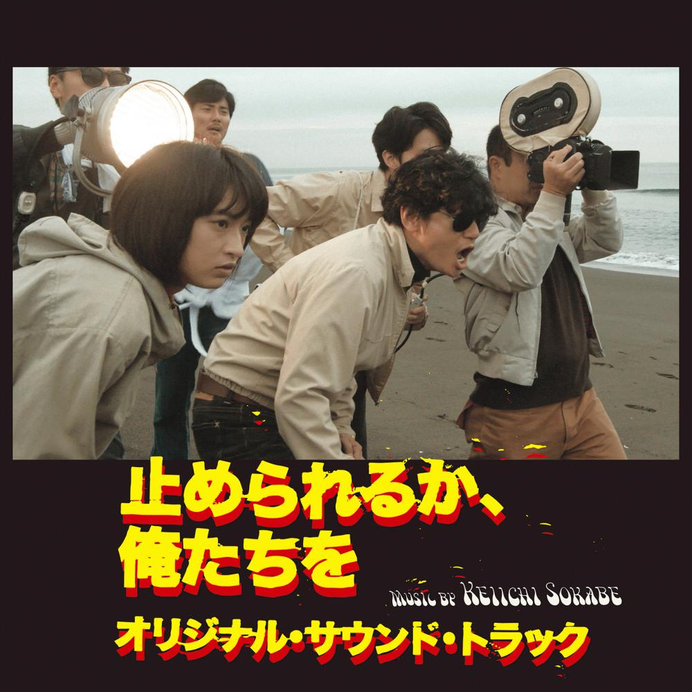 曽我部恵一 10/13『「止められるか、俺たちを」オリジナル・サウンド・トラック』CD,LP のリリースが決定しました。
