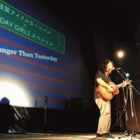 曽我部恵一 LIVEセットリストUPしました。9/24<横須賀アイドルカーニバル×SUNDAY GIRLS スペシャル>@横須賀ヤンガーザンイエスタディ
