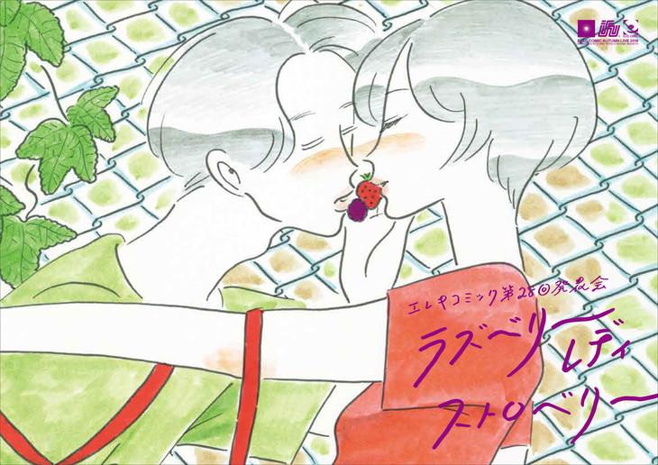 10/11(木)〜<エレキコミック第28回発表会「ラズベリーレディストロベリー>の音楽を曽我部恵一が担当 & 12(金)のアフタートークに出演します。