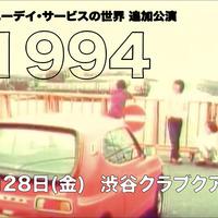 """サニーデイ・サービス ワンマンLIVE 12/28<サニーデイ・サービスの世界 追加公演 """"1994"""">@渋谷クラブクアトロ が決定しました。"""