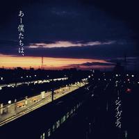 シャイガンティ『あー僕たちは、』の予約受付開始&「セプテンバー」MV公開しました!
