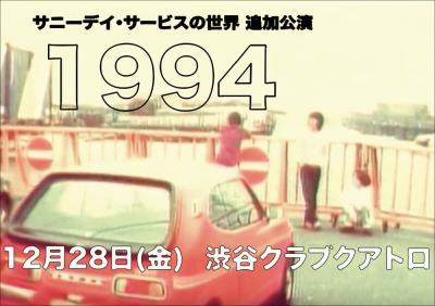 SDS1994.jpg