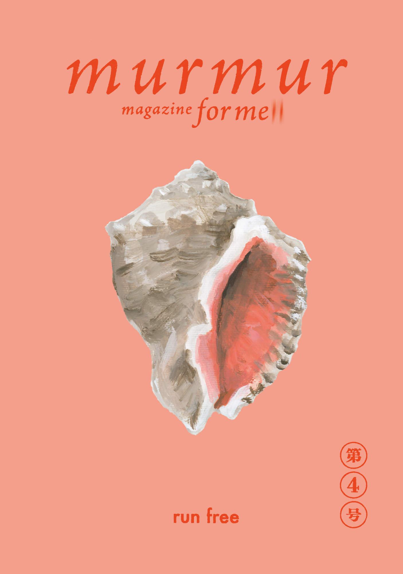 曽我部恵一の連載収録『murmur magazine for men』第4号 発売中です。