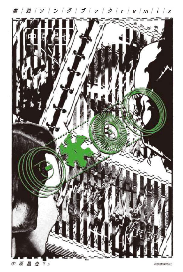 曽我部恵一の小説収録、中原昌也さん『虐殺ソングブック remix』3/26発売です。