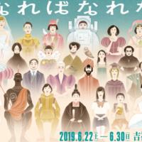 6/22〜、ロロ 新作公演『はなればなれたち』に曽我部恵一が出演 & 劇中曲も担当します。