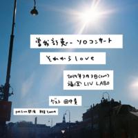 7/7 曽我部恵一ソロコンサート 「それからlove」 @福岡 LIV LABOが決定しました!