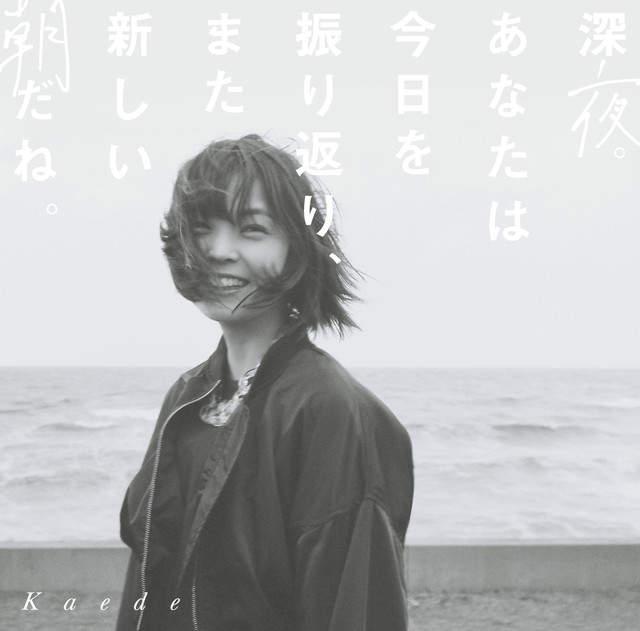 6/18発売 Negicco Kaedeさん ミニアルバム『深夜。あなたは今日を振り返り、また新しい朝だね。』に 作詞作曲 曽我部恵一、編曲 台風クラブで参加しました。