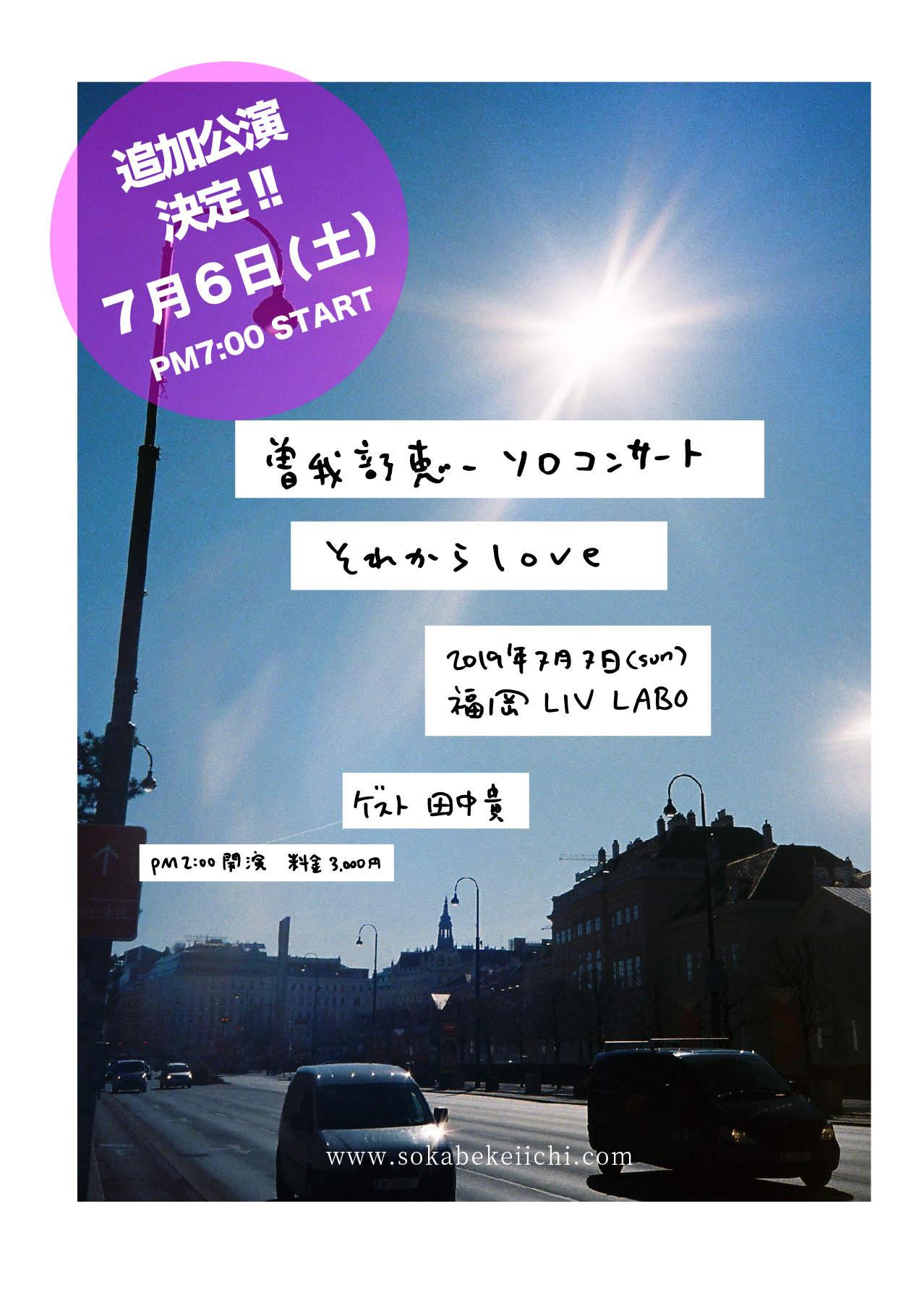 曽我部恵一ソロコンサート 「それからlove」追加公演が7/6 @福岡 LIV LABOにて決定しました!