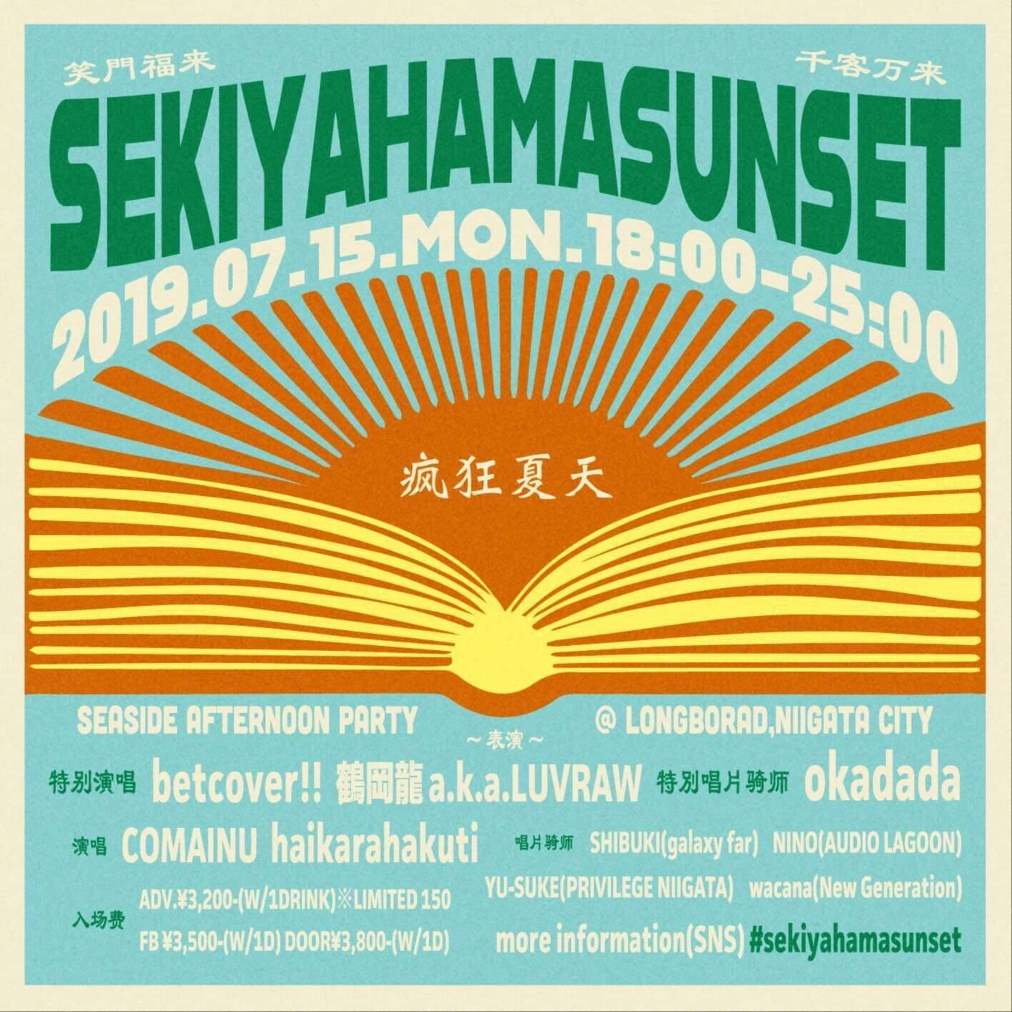 haikarahakuti出演 <SEKIYAHAMA SUNSET>が今年も開催