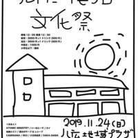 ROSE RECORDS×なりすレコードpresents <すみだオモシロ文化祭>開催決定!