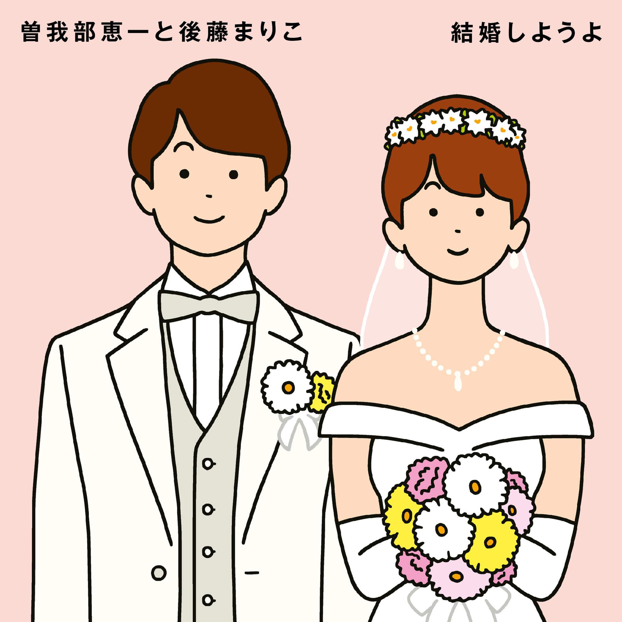 曽我部恵一と後藤まりこ 7inchシングル『結婚しようよ』本日発売日です
