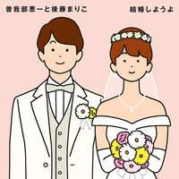 曽我部恵一と後藤まりこ「結婚しようよ」MVを公開しました