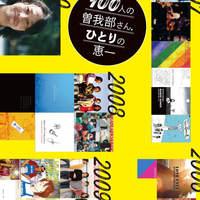 ファンブック『100人の曽我部さん、ひとりの恵一』を発行します
