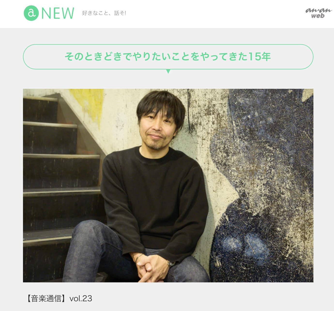曽我部恵一 webインタビュー掲載情報