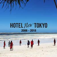 ホテルニュートーキョーBESTアルバム『2006-2018』を配信リリース!