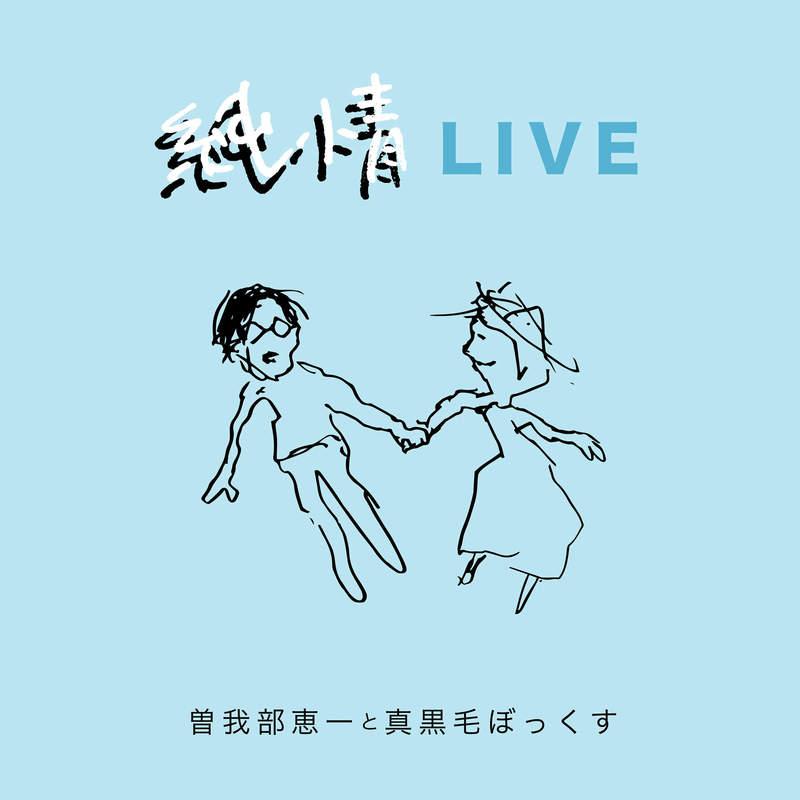 曽我部恵一と真黒毛ぼっくす『純情LIVE』配信スタート!
