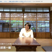 曽我部恵一「退屈な自粛タイムを楽しむプレイリスト」公開!!
