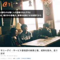 サニーデイ・サービス インタビュー掲載情報