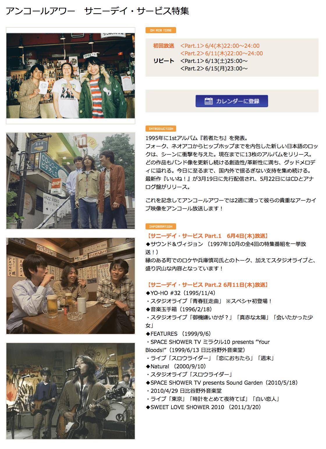 スペースシャワーTV アンコールアワー<サニーデイ・サービス特集>オンエア決定!
