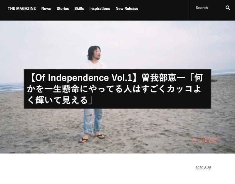 曽我部恵一 Apple Musicにてプレイリストを公開!!