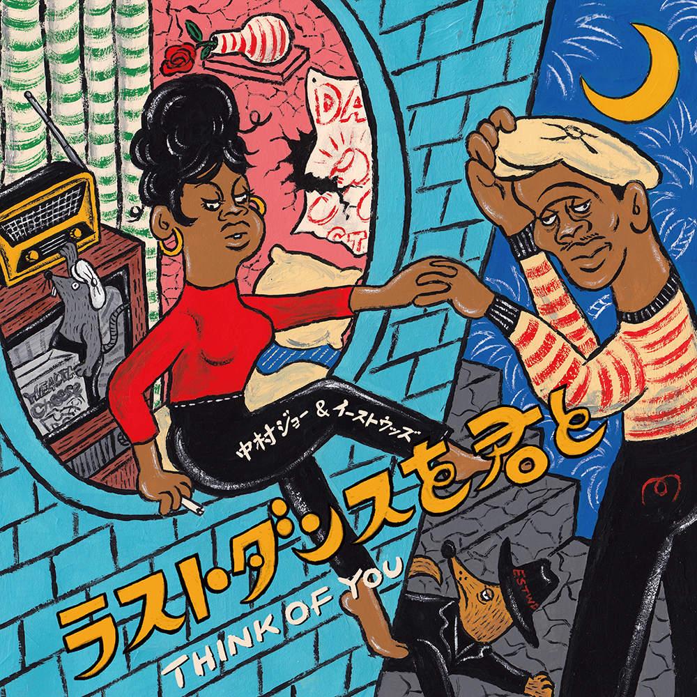 中村ジョー&イーストウッズ7inchシングル『ラストダンスを君と』リリース決定!今夜より配信スタート!!