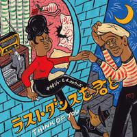 中村ジョー&イーストウッズ『ラストダンスを君と』本日発売日です