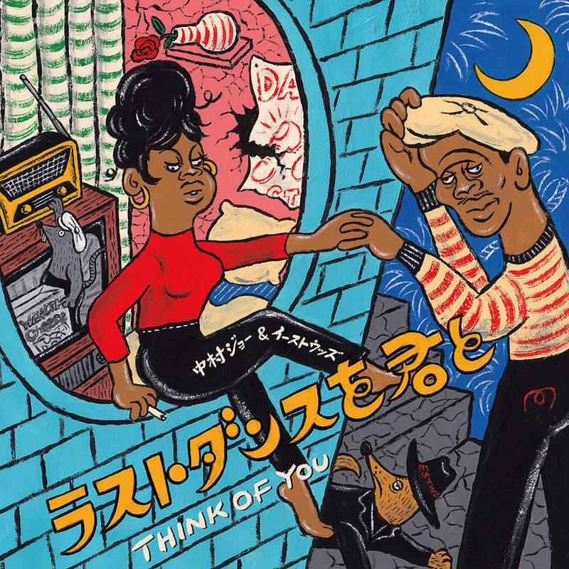 中村ジョー&イーストウッズ / 『ラストダンスを君と』
