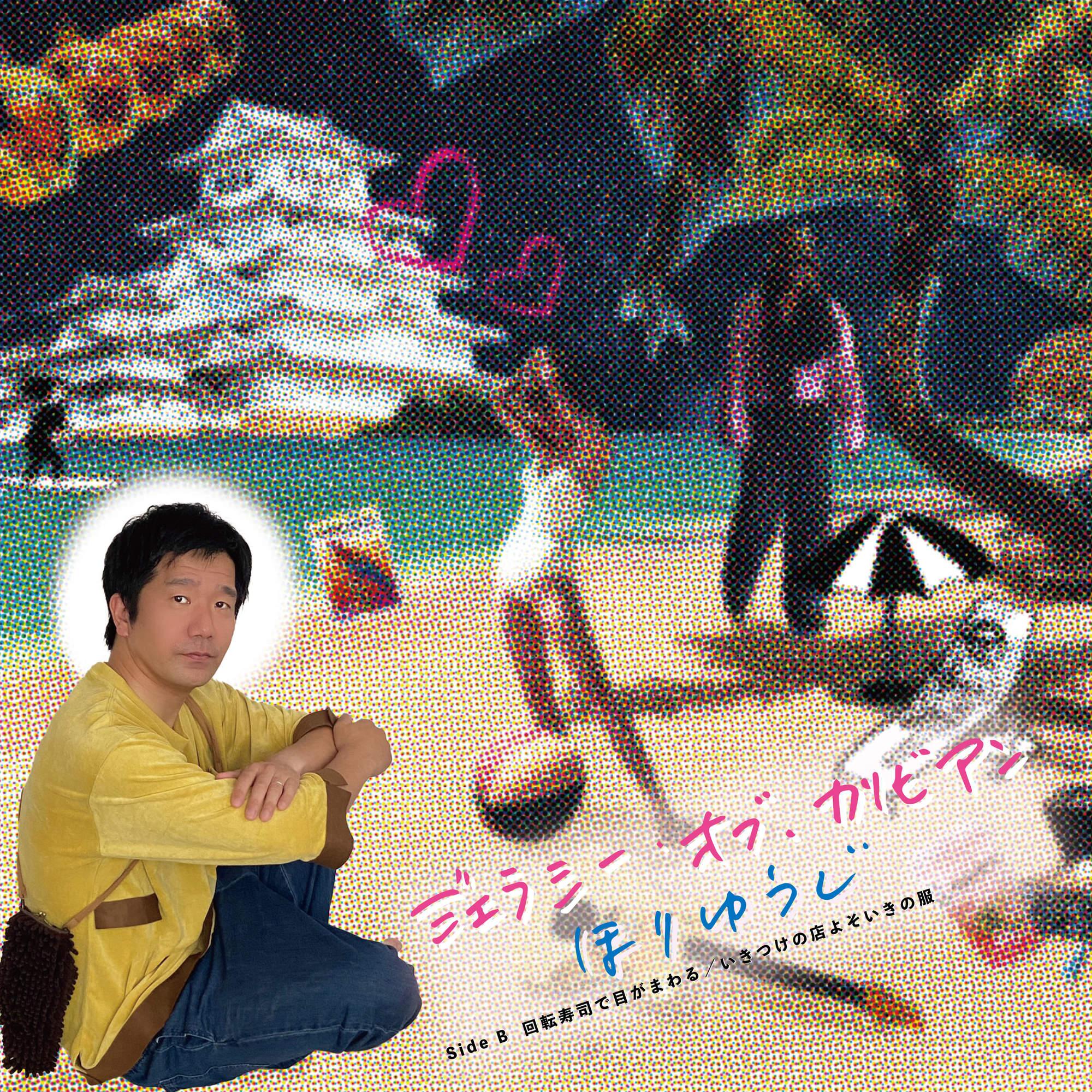 ほりゆうじ7inchシングル『ジェラシー・オブ・カリビアン』8月13日リリース決定!!