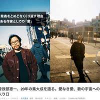 曽我部恵一インタビュー掲載情報
