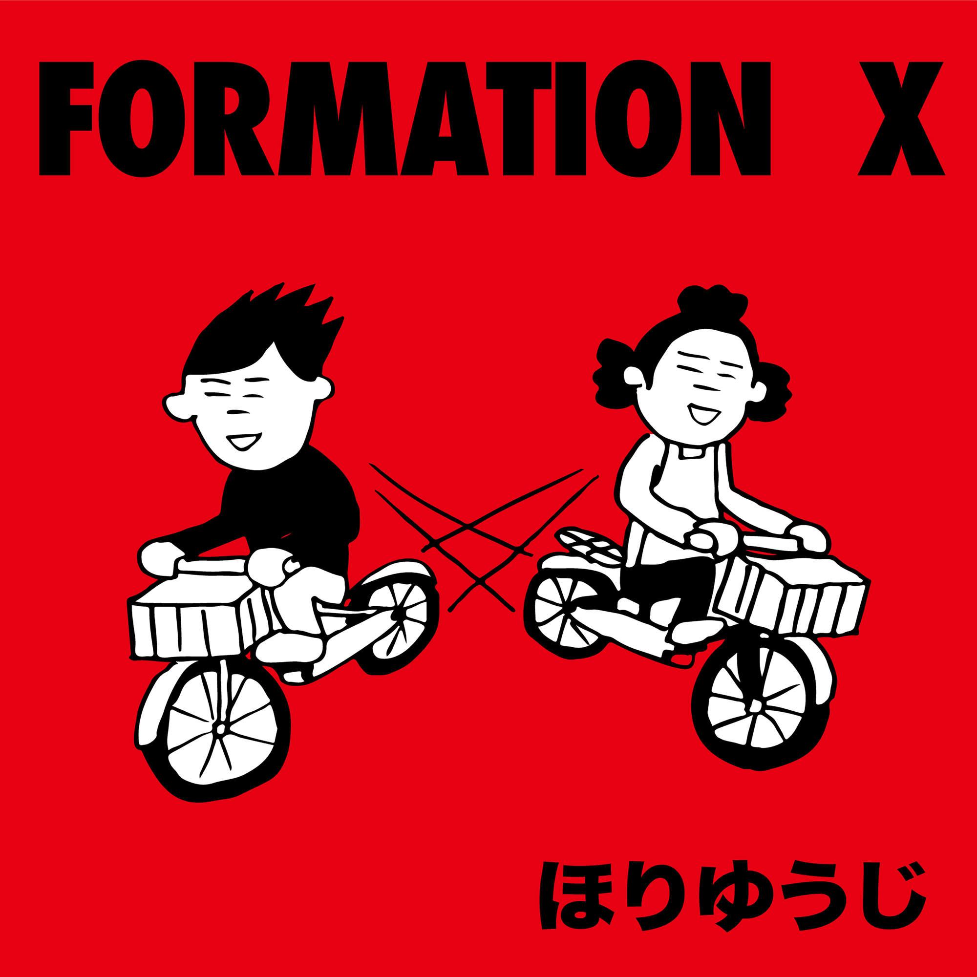 ほりゆうじ『FORMATION X』本日CD&配信リリース!