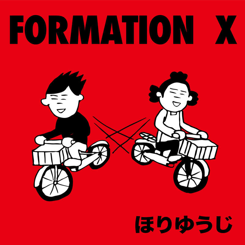 先行7inchシングル『ジェラシー・オブ・カリビアン』も大好評でしたほりゆうじ。 ニューアルバム『FORMATION X』がCDと配信で9月1日にリリース、本日よりCDの予約受付開始しました。