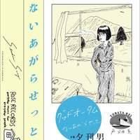 ないあがらせっと「グッドオータム」数量限定のカセットテープ明日10/22発売!