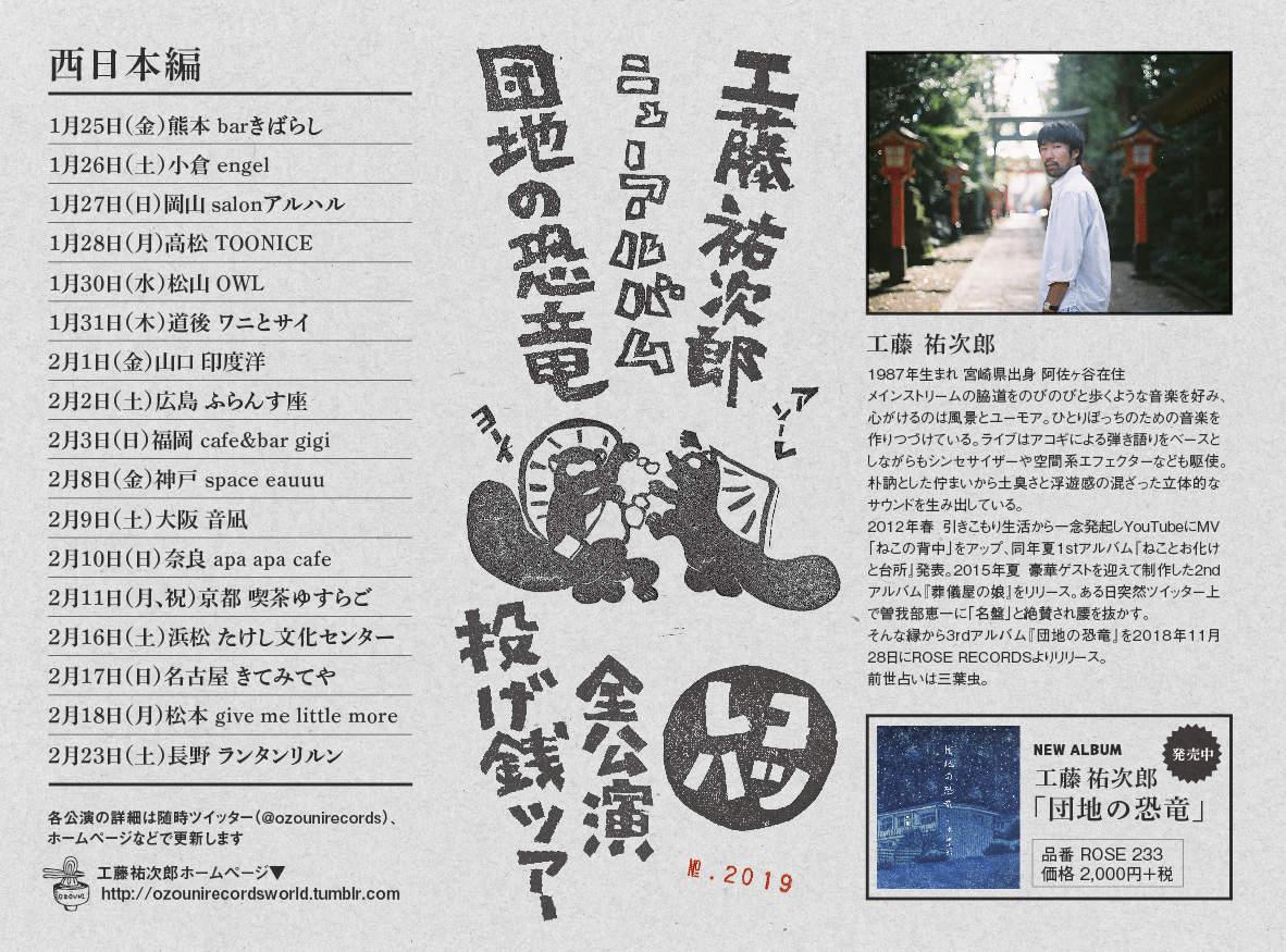 http://rose-records.jp/files/20190126130204.jpg