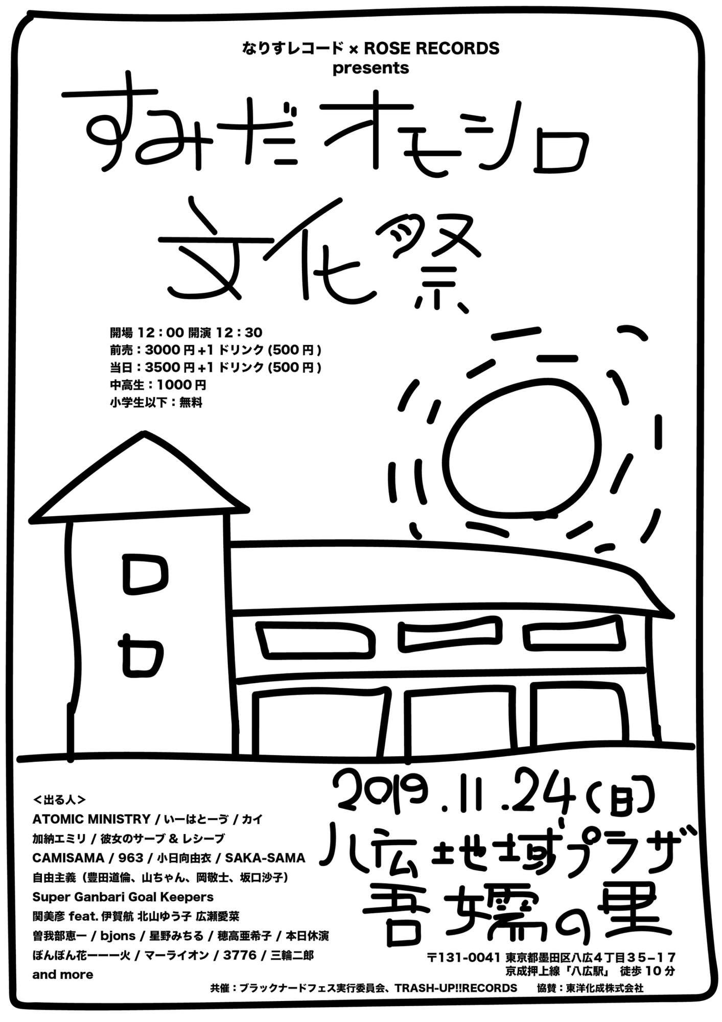 http://rose-records.jp/files/20191016120642.jpg