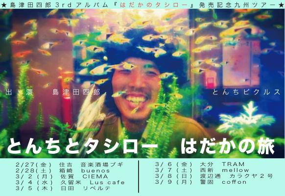 http://rose-records.jp/files/tonchitotashiro.jpg